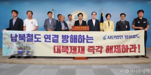 [사진]남북철도 연결 위한 대북제재 해제 촉구 기자회견