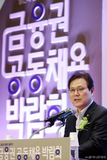 [사진]축사하는 최종구 금융위원장