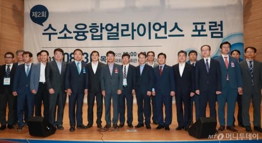 [사진]2회 수소융합얼라이언스 포럼 개최