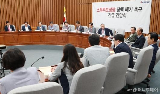 [사진]자유한국당, 소득주도성장 정책 폐기 촉구 간담회