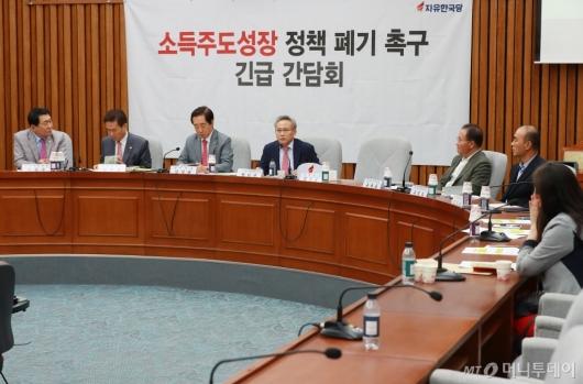 [사진]자유한국당, 소득주도성장 정책 폐기 촉구 간담회 개최