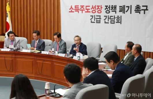 [사진]자유한국당 소득주도성장 정책 폐기 촉구 간담회
