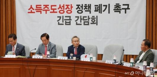 [사진]자유한국당, 소득주도성장 정책 폐기 촉구 긴급간담회