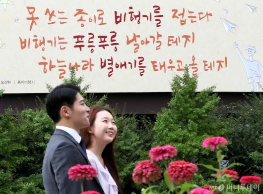 [사진]광화문글판 가을편
