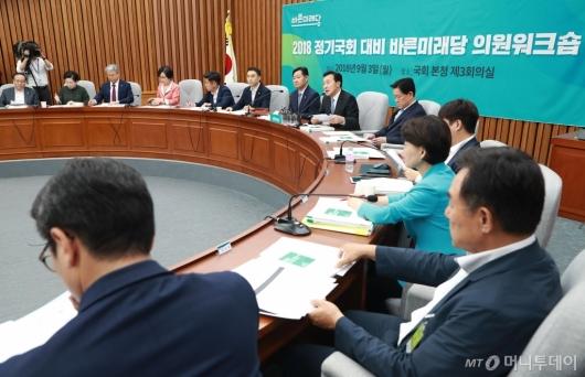 [사진]바른미래당, 정기국회 대비 의원워크숍 개최