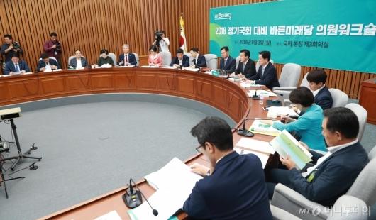 [사진]정기국회 대비 바른미래당 의원워크숍 개최