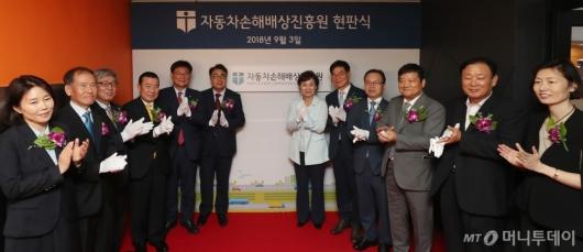 [사진]자동차손해배상진흥원 개원