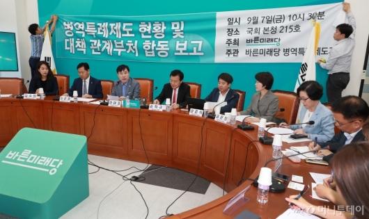 [사진]바른미래당 병역특례제도개설TF 관계부처 합동 보고