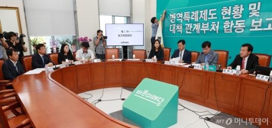 [사진]바른미래당 병역특례제도개설TF, 관계부처 합동 보고