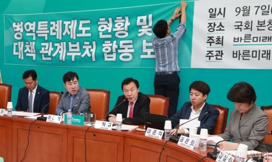 [사진]바른미래당 병역특례제도개설TF, 관계부처 업무보고