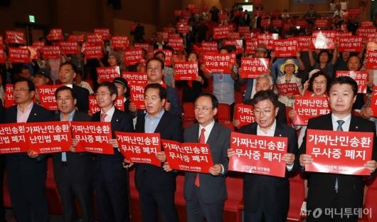 [사진]'난민법 폐지하라'