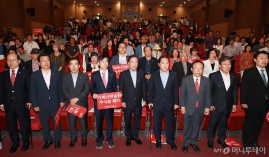 [사진]난민법 폐지 토론회 개회한 자유한국당 의원들