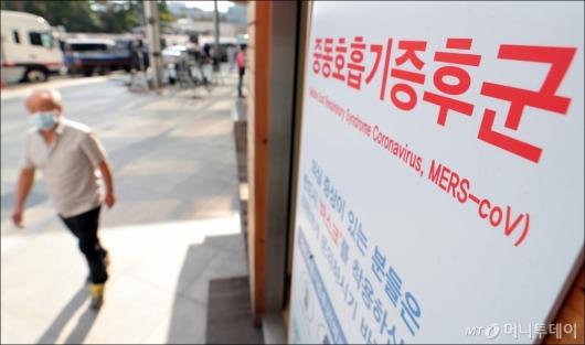 [사진]'메스르' 안내문 붙은 응급실