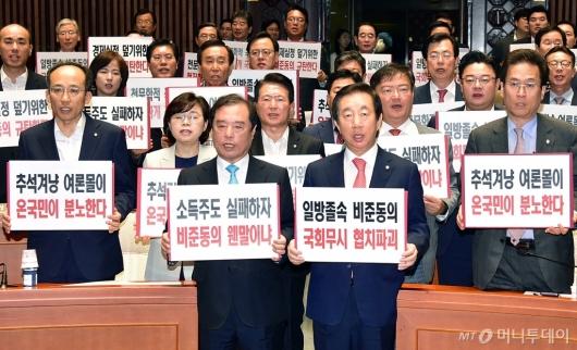 [사진]'판문점 선언 비준 반대' 구호 외치는 자유한국당