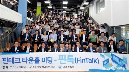 [사진]금감원, '핀테크 타운홀 미팅-핀톡' 개최