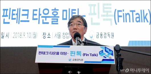 [사진]인사말 하는 윤석헌 금감원장