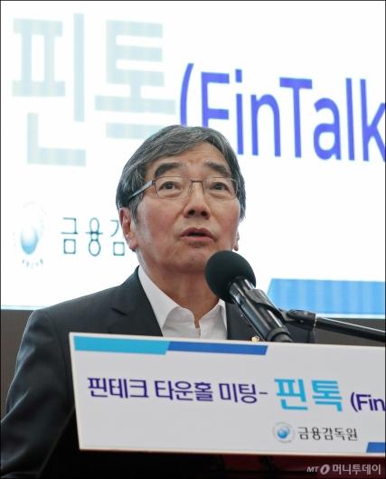 [사진]'핀톡' 참석한 윤석헌 금감운장