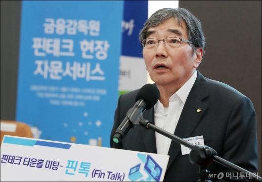 [사진]핀테크 타운홀 미팅 참석한 윤석헌 금감원장