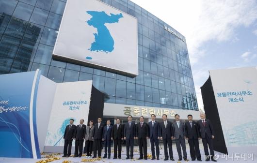 [사진]남북공동연락사무소 개소식