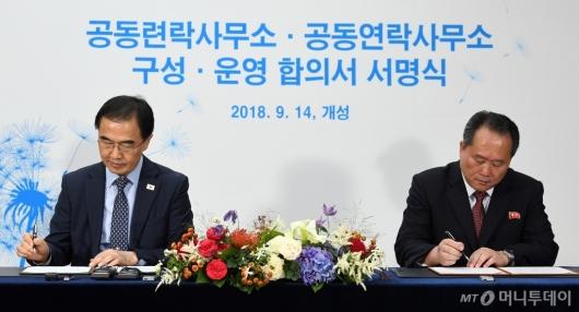 [사진]남북공동연락사무소 구성,운영에 관한 합의서 서명