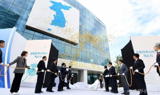 [사진]남북 공동연락사무소 개소