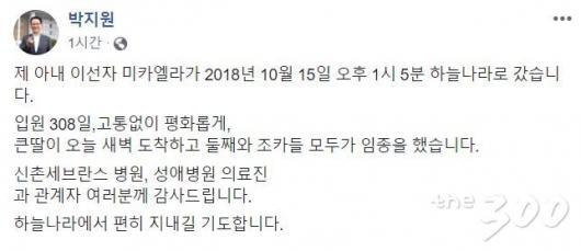 박지원,15일 부인상…