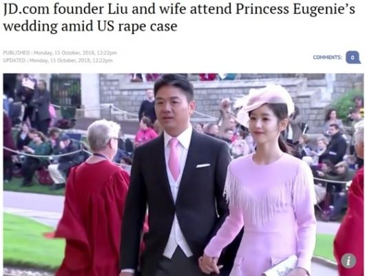 성폭행 혐의 징둥닷컴 회장, 英 결혼식에?