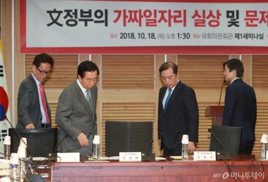 [사진]자유한국당, 가짜일자리 실상 및 문제점 진단 토론회 개최