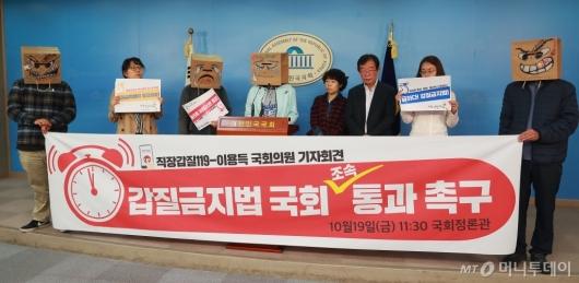 [사진]'갑질금지법' 국회 통과 촉구 기자회견
