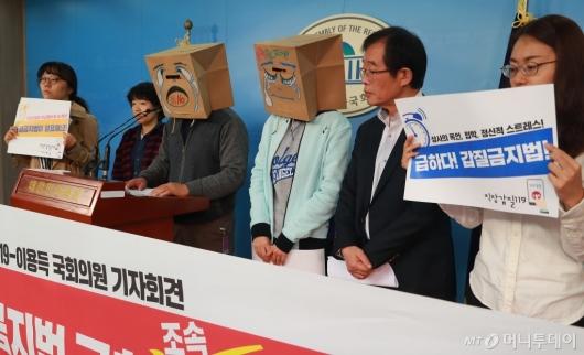 [사진]'갑질금지법' 국회 통과 촉구하는 피해자들