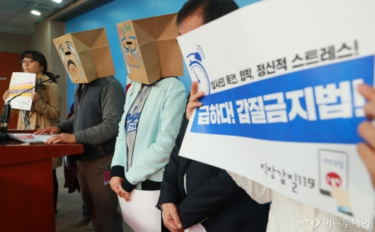 [사진]'갑질금지법' 통과 촉구하는 피해자들