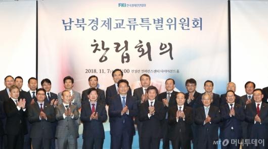 [사진]전경련, 남북경제교류특별위원회 출범