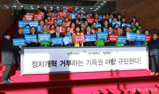 [사진]야3당 '정치개혁 거부 기득권 야합 규탄한다'