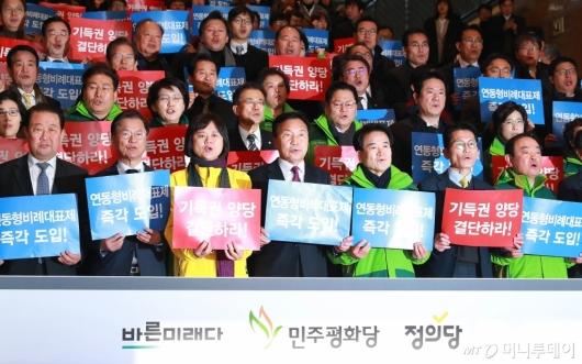 [사진]야3당 '기득권 양당 야합 규탄한다'