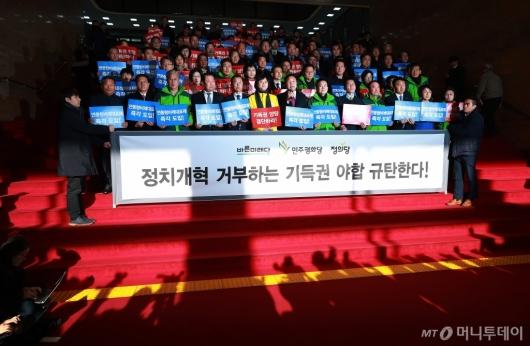 [사진]야3당 '정치개혁 거부, 더불어·한국당 규탄하다'