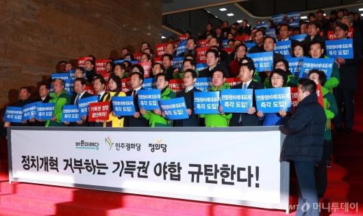 [사진]야3당 '정치개혁 거부 기득권 야합 규탄'