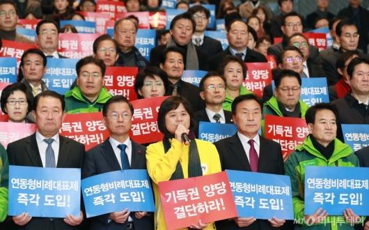 [사진]야3당 '연동형 비례대표제, 기득권 양당 결단하라'