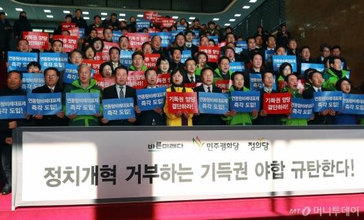 [사진]야3당 '선거제 개편, 기득권 양당 결단하라'