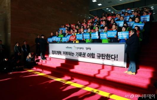 [사진]바른미래·민주평화·정의당 '정치개혁 거부 거대정당 야합 규탄'