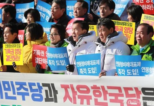 [사진]야3당 '연동형비례대표제 도입하라'