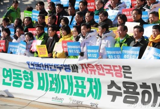 [사진]연동형비례대표제 도입 촉구하는 야3당