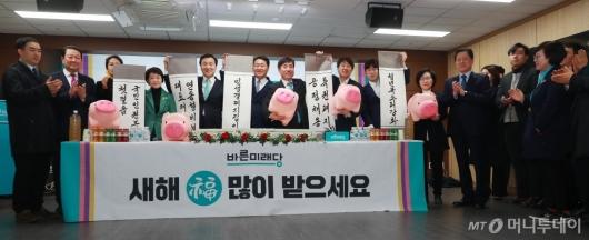 [사진]바른미래당 신년인사회...'새해 목표를 다짐하며'