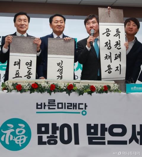 [사진]바른미래당, 2019 기해년 신년인사회 개최