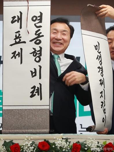 [사진]'손학규 대표의 새해 목표는?'