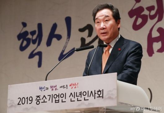 [사진]중소기업인 신년인사회 참석한 이낙연 총리