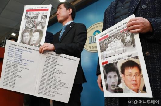 [사진]'지만원 5.18 관련 주장' 피해 탈북자 기자회견