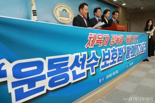 [사진]'체육계 성폭행' 운동선수 보호법 개정안 발의 기자회견