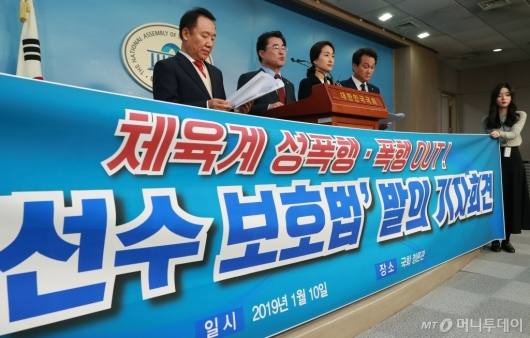 [사진]'체육계 성폭행 OUT' 운동선수 보호법 개정안 발의 기자회견