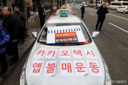 [사진]카풀 도입 반대 문구 부착한 택시업계