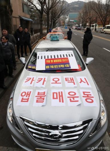 [사진]카풀 도입 반대 문구 부착한 택시
